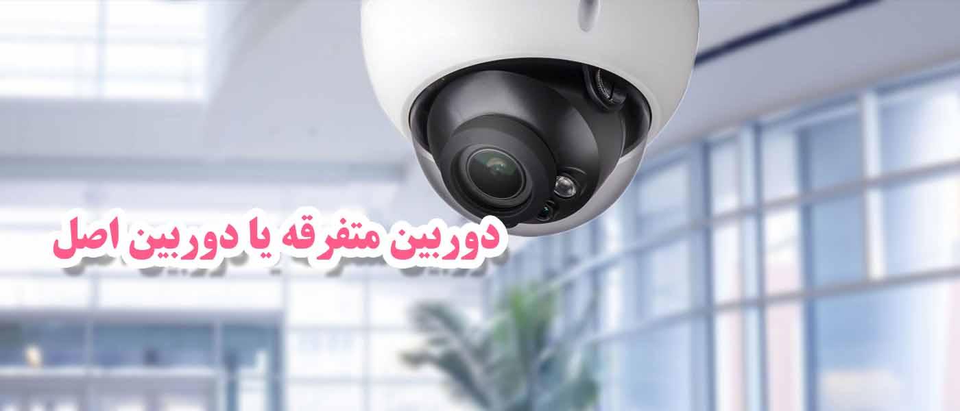 روش تشخیص دوربین متفرقه از دوربین اصلی