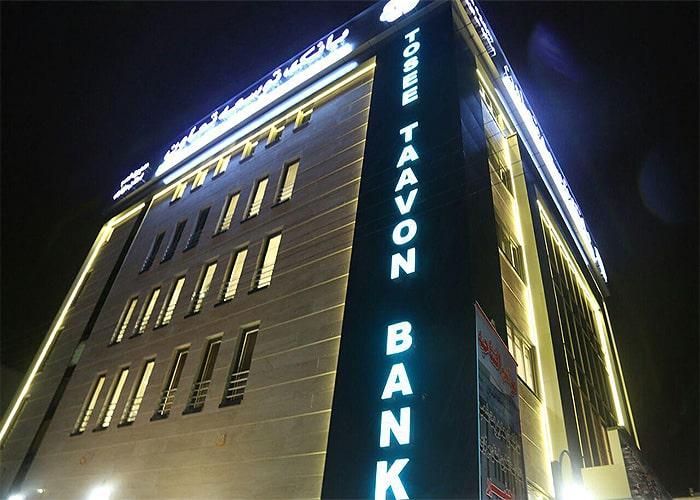 13 شعبه بانک توسعه تعاون