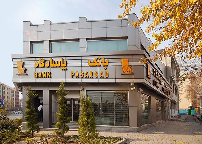 دفتر مرکزی بانک پاارگاد