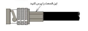 فیش bnc در دوربین مداربسته چیست