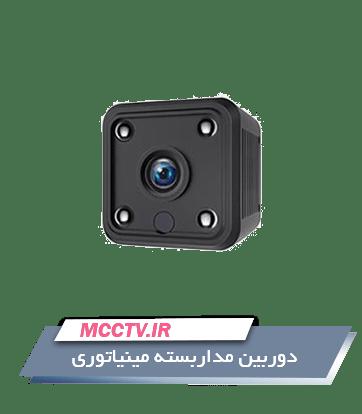 دوربین مینیاتوری چیست + کاربرد