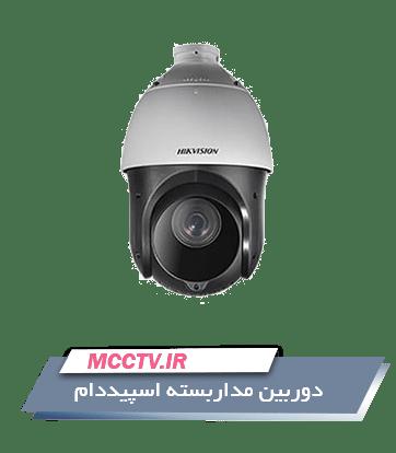 دوربین اسپیددام چیست + کاربرد