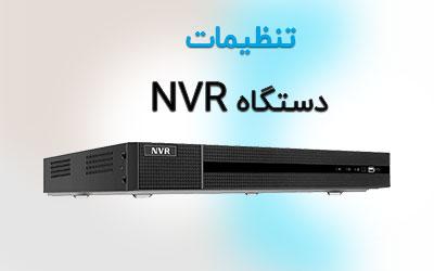 تنظیمات اولیه NVR