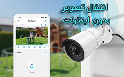 انتقال تصویر دوربین مداربسته بدون اینترنت